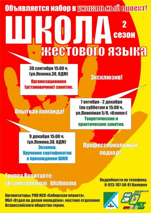 Стартует второй сезон школы жестового языка в Бердске
