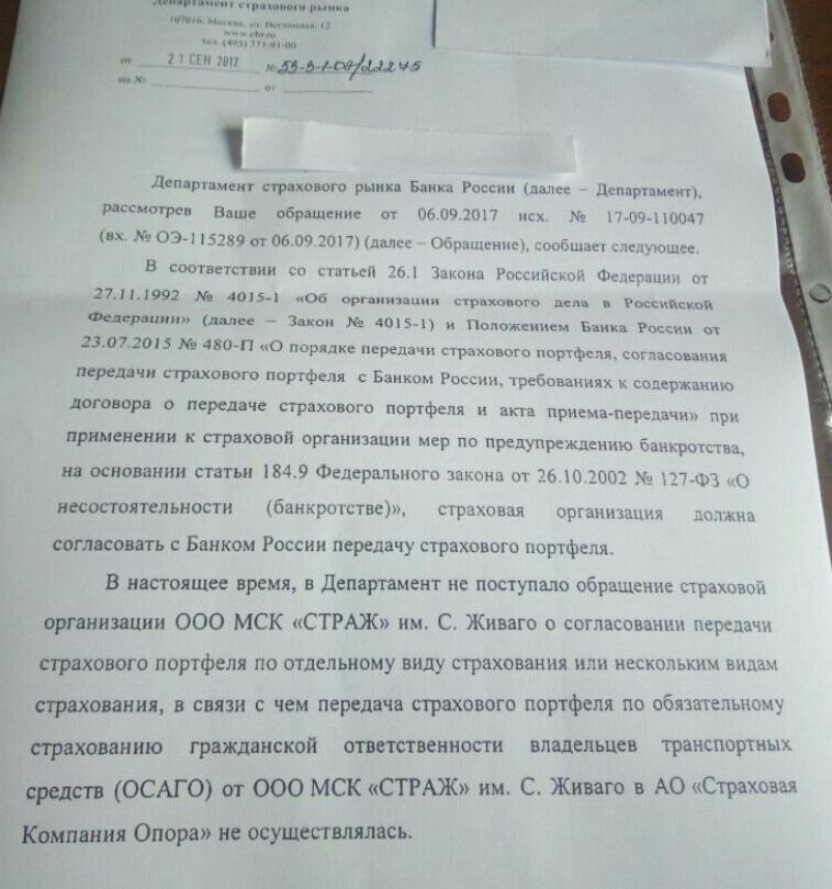 Страховая компания «Страж» не передала договоры по ОСАГО «Опоре»