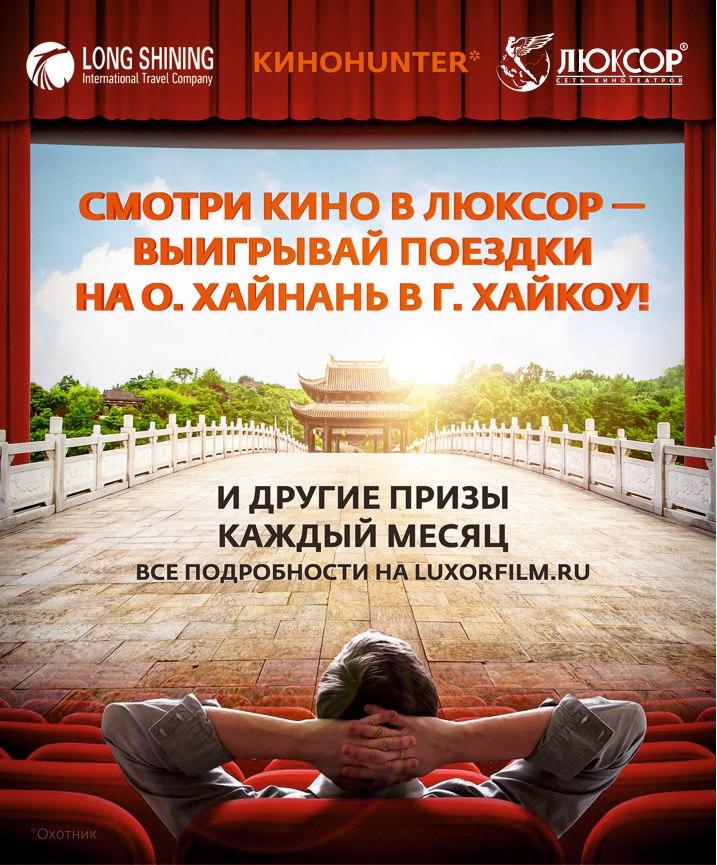 Выиграй тур на остров Хайнань вместе с кинотеатром «Люксор!