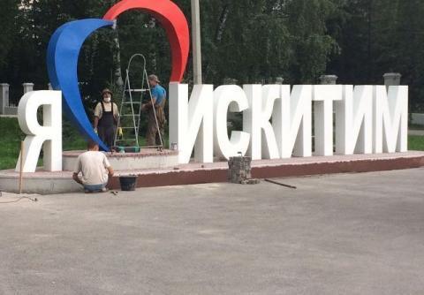 Парк Искитима модернизируют студенты агроуниверситета Новосибирска