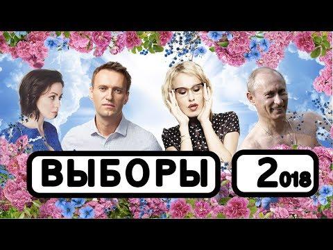 Пользователи обсуждают гимн предвыборной кампании Собчак. Видео