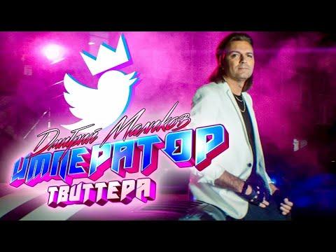 «Император Твиттера»: Дмитрий Маликов прочитал рэп о своей Твиттер-популярности. Видео