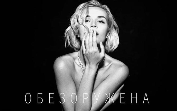 Полина Гагарина устраивает мужу скандалы из-за снимков