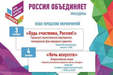 День народного единства отпразднуют в Бердске