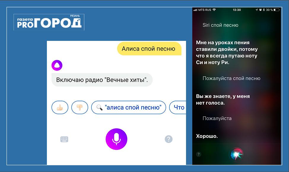 Siri против Алисы — что думают голосовые ассистенты о Рязани