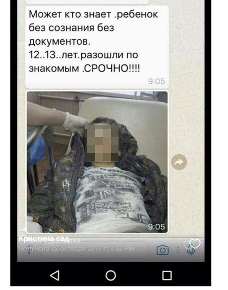 Рязанцы получают фейковые сообщения о мальчике без сознания