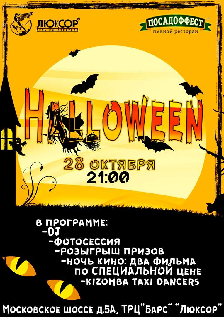 Кинотеатр «Люксор» опубликовал программу мероприятий на хэллоуин