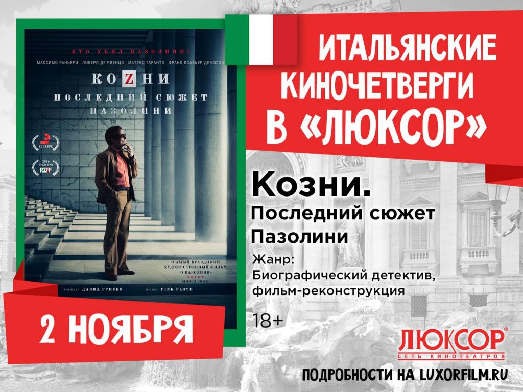 В Рязани пройдут итальянские киночетверги в «Люксор»