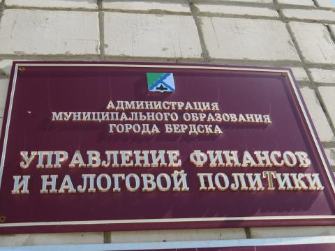 Назначена новый начфин Бердска – уроженка Красноярского края Галина Купцова