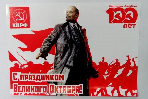 К 100-летию революции послали гонца в тюрьму к Потапову коммунисты Бердска