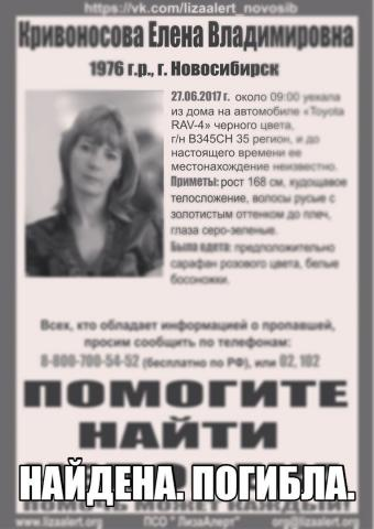 В Бердске убита женщина, с которой убийца познакомился на сайте знакомств