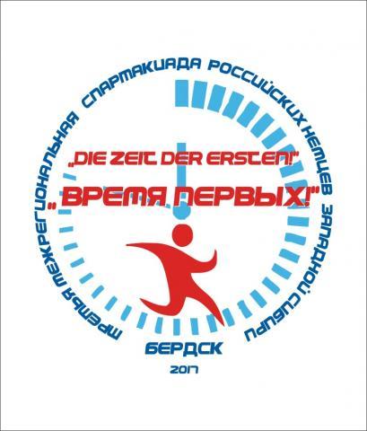 Российские немцы в Бердске сразятся в девяти видах спорта