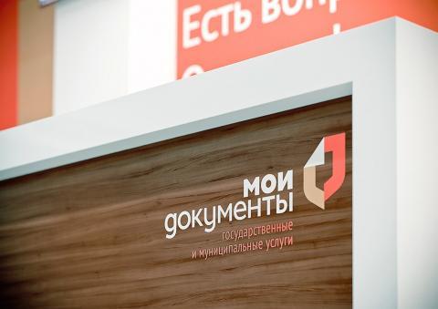 Бердчане смогут быстрее получать услуги по Россреестру в МФЦ