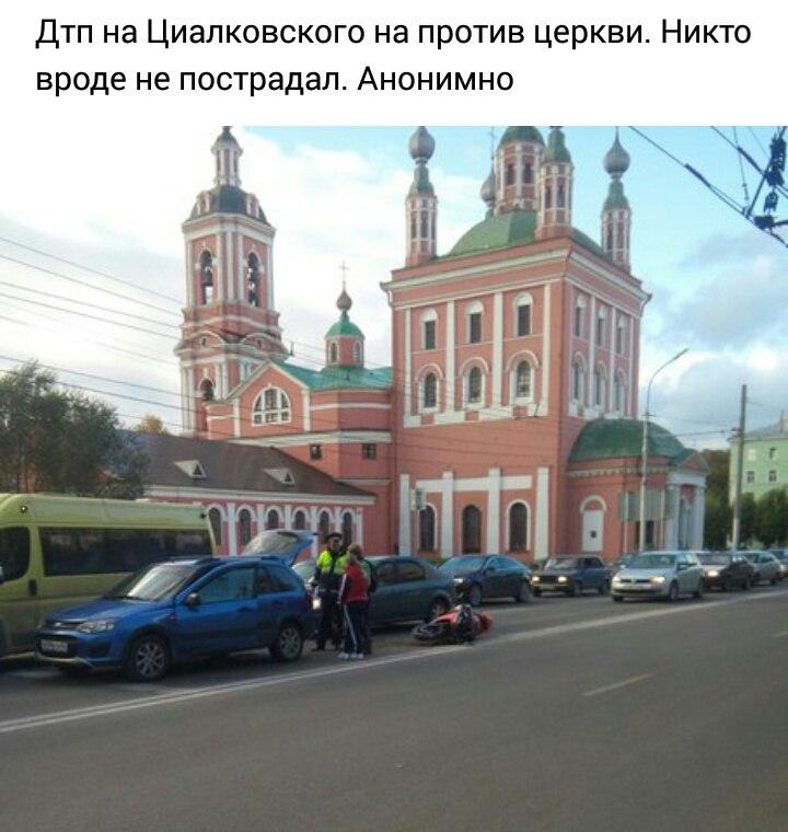 ДТП на Циолковского - столкнулись Лада Калина и мотоцикл