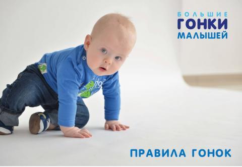 Большие гонки малышей состоятся в Бердске 28 октября