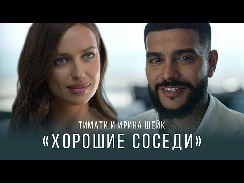 Тимати и Ирина Шейк поселились в одном доме. Видео