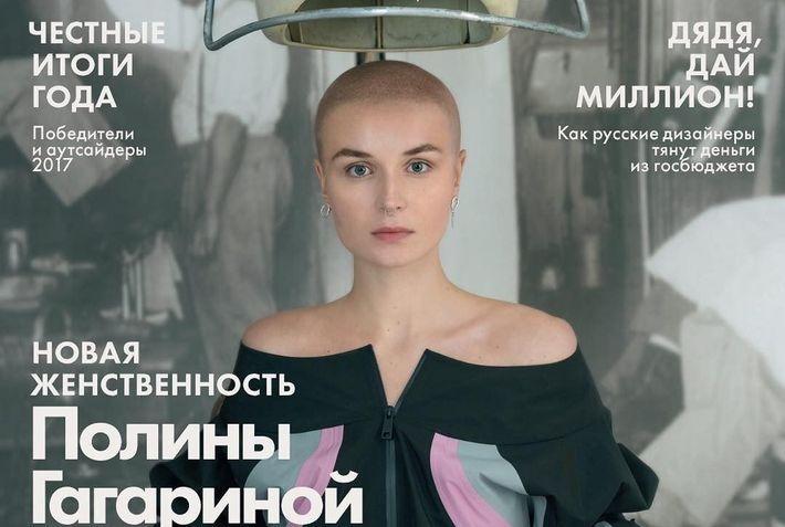 Полина Гагарина побрилась налысо и снялась для обложки SNC