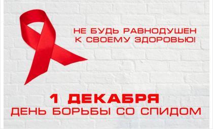 1 декабря - Международный день борьбы со СПИДом