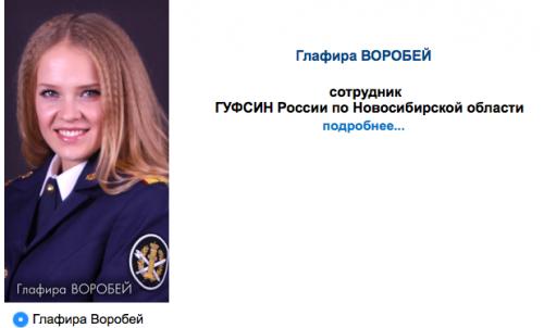 Впервые бердская красавица участвует в конкурсе России «Мисс уголовно-исполнительная система»