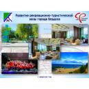 Индивидуальный подход к отдыхающим в санатории «Рассвет» оценил Андрей Травников