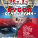 В Бердске пройдет Всероссийский рейтинговый турнир Кубок «Старт Лайн»