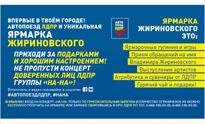 Жириновский решил стать президентом и направил группу «На-На» в Бердск