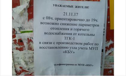 Похолодало в квартирах, отапливаемых котельной ТГК-1 в Бердске