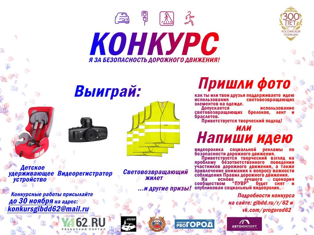 Начинается прием заявок на совместный конкурс ГИБДД и Pro Города