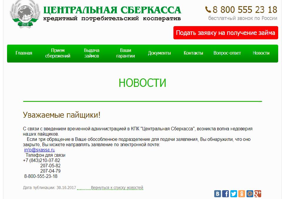 В Рязани закрылось отделение Центральной Сберкассы