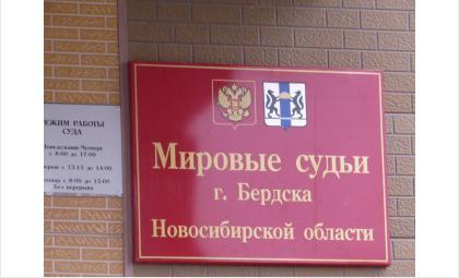 «У меня бомба!» - заявил посетитель в мировом суде Бердска