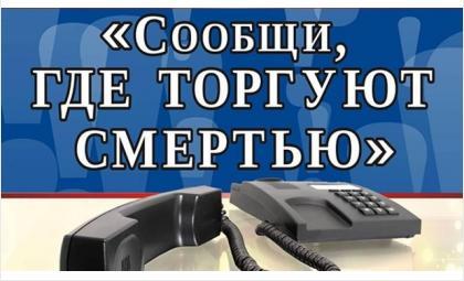 В Бердске объявлена акция «Сообщи, где торгуют смертью»