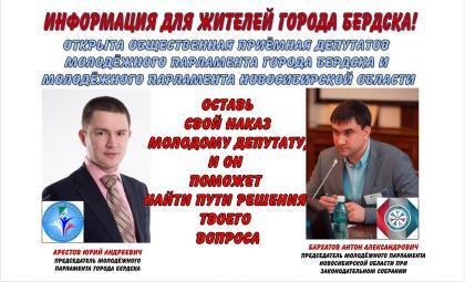Молодые депутаты Бердска готовы помочь жителям города