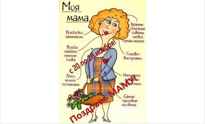 Молодёжь Бердска зовут поздравить маму флешмобом