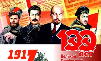 КПРФ Бердска: Потомки ещё дадут верную оценку Великой русской революции