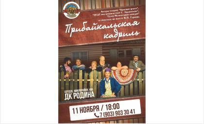 Анонс культурных событий в Бердске