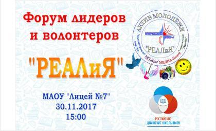 Школьников и студентов Бердска приглашают на форум «РеалиЯ»
