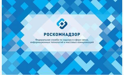 Роскомнадзор информирует предпринимателей Бердска