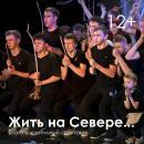Бердчанка сыграет роль облака в благотворительном спектакле «Жить на Севере»