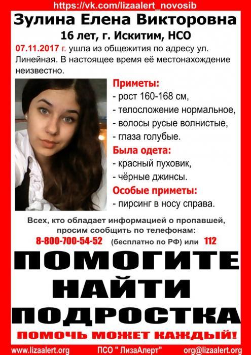 «Не ищи меня, а то хуже будет» — 16-летняя студентка Елена Зулина сбежала из медучилища в Искитиме