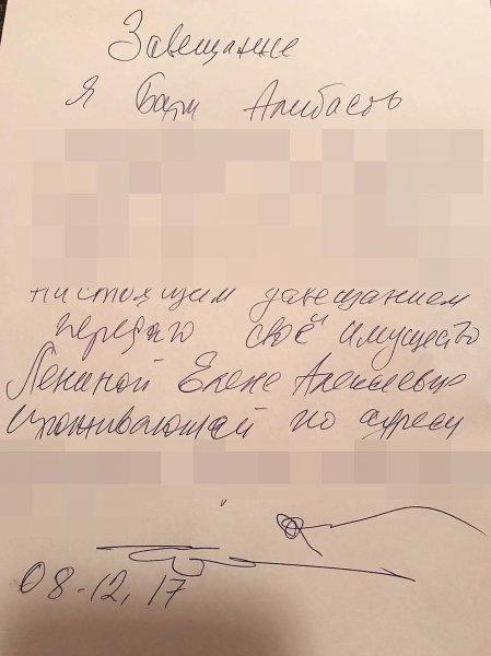 Бари Алибасов завещая все свое имущество светской львице Лене Лениной
