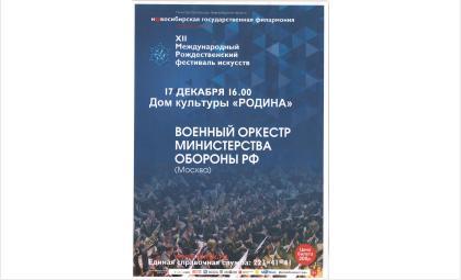 С концертом в Бердске выступит уникальный военный оркестр Минобороны России