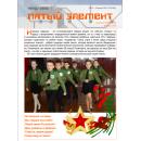 Искитимский «Пятый элемент» стал одной из лучших молодёжных газет