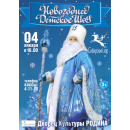 Афиша новогодних событий Дворца культуры «Родина»в Бердске