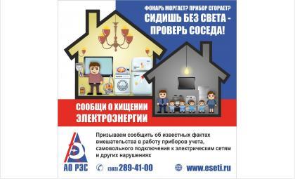 6000 воров украли электричества, которого на год хватило бы небольшому посёлку
