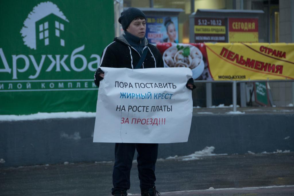 Рязанцы провели одиночные пикеты против повышения цен на проезд