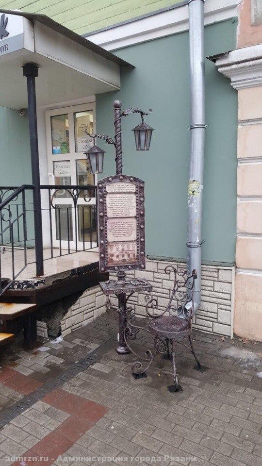В Рязани установили новые туристические арт-объекты