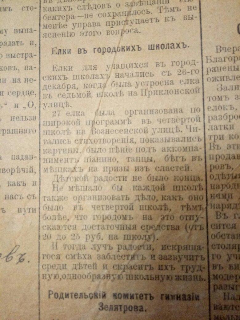 Pro Город публикует выдержки из рязанских газет 1911 года
