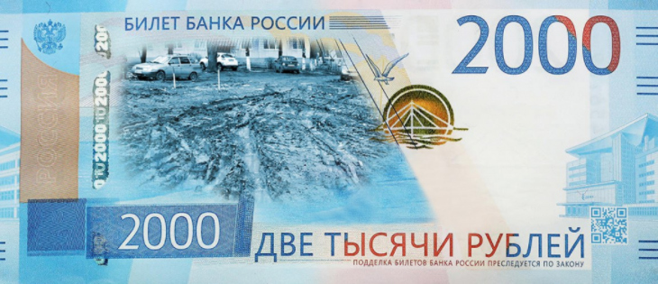 В Рязани презентовали новые банкноты номиналом 200 и 2000 рублей