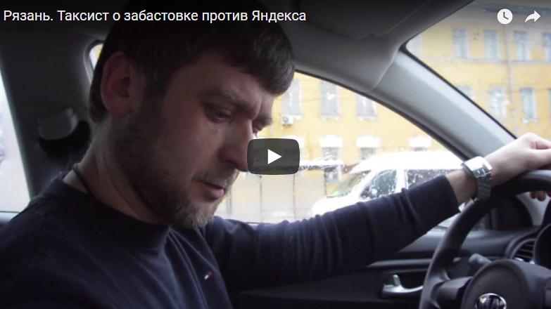 Рязанский таксист записал видеообращение к профсоюзам