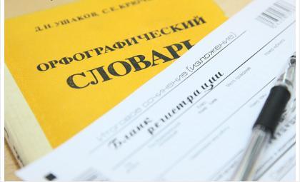Выпускники Бердска напишут итоговое сочинение